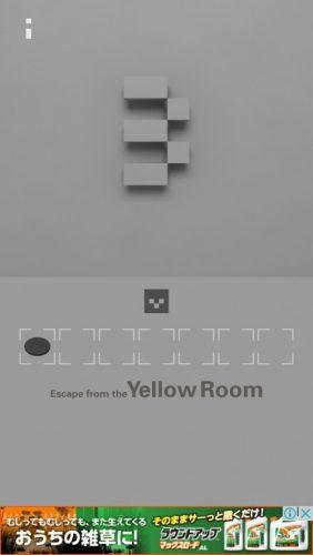 黄色い部屋からの脱出3 攻略 021