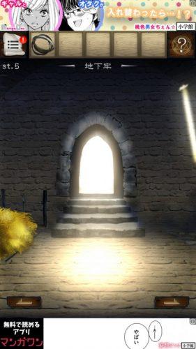 古城からの脱出 攻略 074