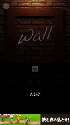 「ウォール」 (3)