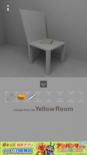 黄色い部屋からの脱出3 攻略 161
