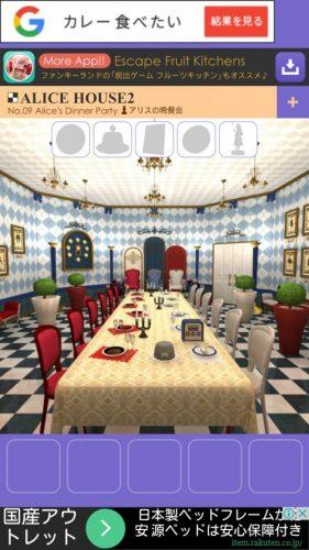 アリスハウス2 No.09 攻略 アリスの晩餐会 006