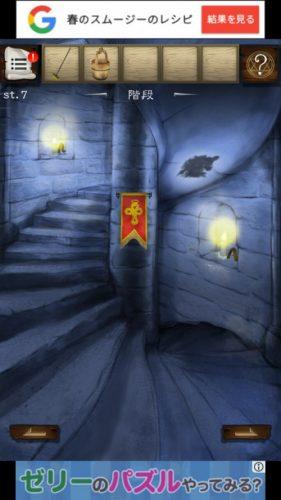 古城からの脱出 攻略 122