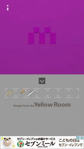 黄色い部屋からの脱出3 攻略 107
