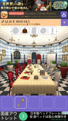 アリスハウス2 No.09 攻略 アリスの晩餐会 019