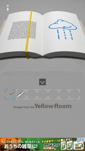 黄色い部屋からの脱出3 攻略 100