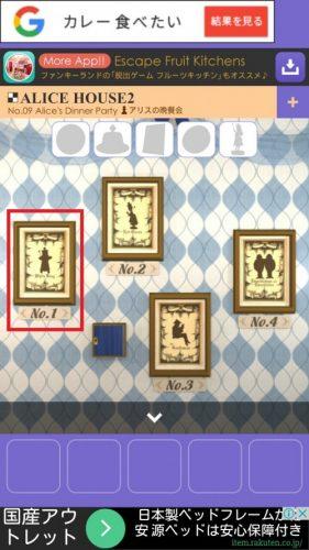 アリスハウス2 No.09 攻略 アリスの晩餐会 008 - コピー