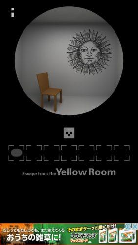 黄色い部屋からの脱出3 攻略 015