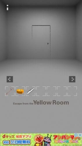 黄色い部屋からの脱出3 攻略 164
