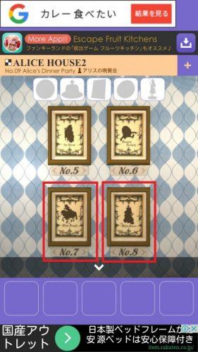 アリスハウス2 No.09 攻略 アリスの晩餐会 011 - コピー