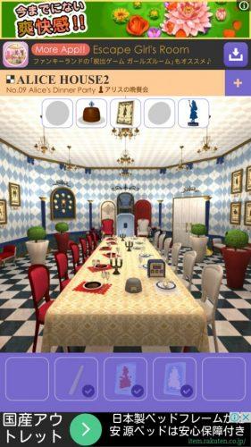 アリスハウス2 No.09 攻略 アリスの晩餐会 067