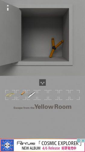 黄色い部屋からの脱出3 攻略 130