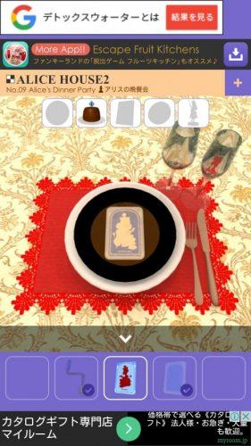 アリスハウス2 No.09 攻略 アリスの晩餐会 045