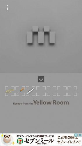 黄色い部屋からの脱出3 攻略 116