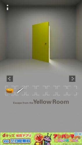黄色い部屋からの脱出3 攻略 174
