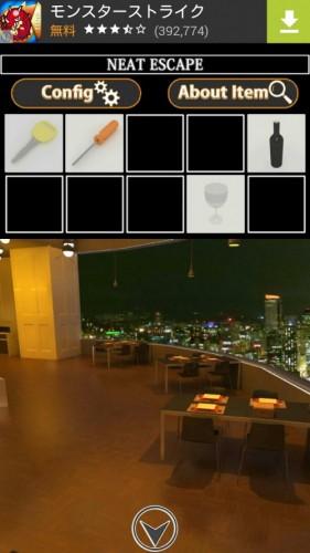 夜景の見えるレストラン 攻略 ニートエスケープ (35)