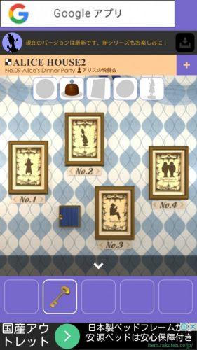 アリスハウス2 No.09 攻略 アリスの晩餐会 021