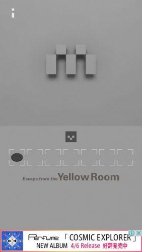 黄色い部屋からの脱出3 攻略 033