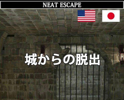 城からの脱出