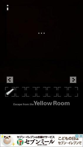 黄色い部屋からの脱出3 攻略 071
