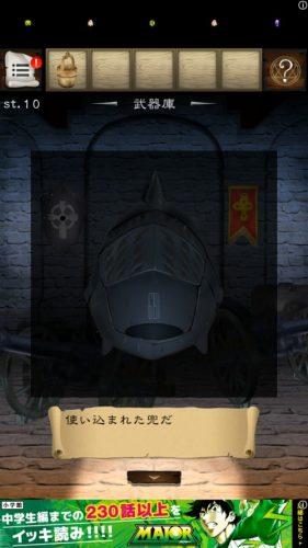 古城からの脱出 攻略 198