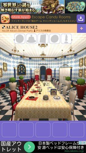 アリスハウス2 No.09 攻略 アリスの晩餐会 012