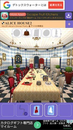 アリスハウス2 No.09 攻略 アリスの晩餐会 046