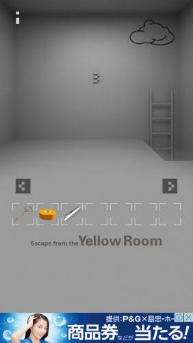 黄色い部屋からの脱出3 024