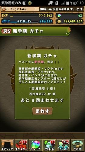 Screenshot_2016-04-04-00-10-05