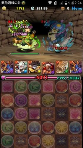 Screenshot_2016-04-04-02-24-50