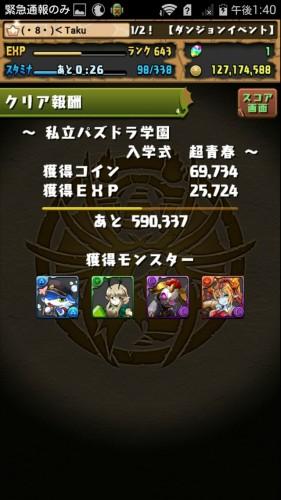 Screenshot_2016-04-07-13-40-31