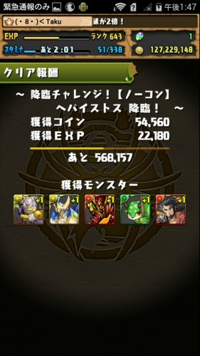 Screenshot_2016-04-07-13-47-56