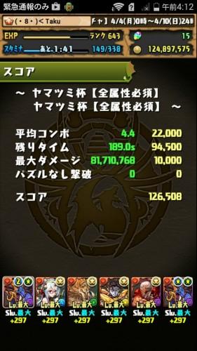Screenshot_2016-04-09-04-12-46