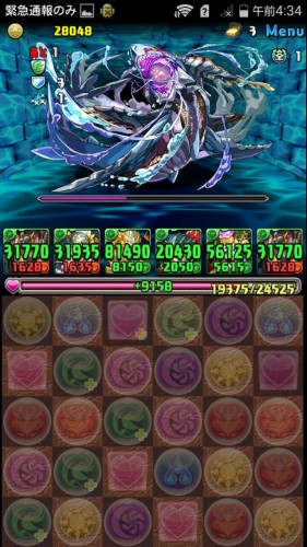 Screenshot_2016-04-11-04-34-35