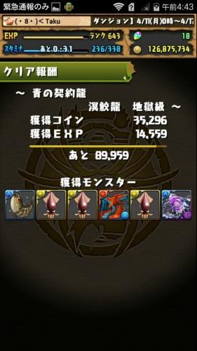 Screenshot_2016-04-11-04-43-04