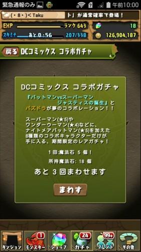 Screenshot_2016-04-11-10-00-41