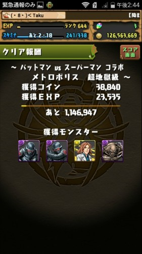 Screenshot_2016-04-12-14-44-04