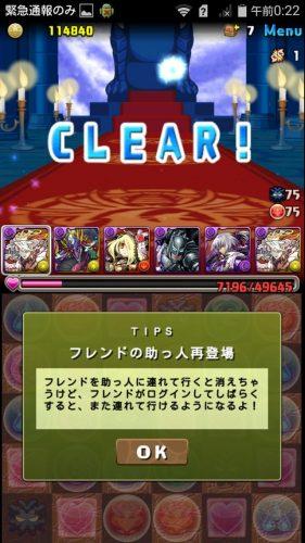 Screenshot_2016-04-17-00-22-46