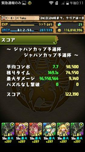 Screenshot_2016-04-18-12-11-55