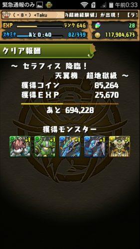 Screenshot_2016-04-23-00-33-33