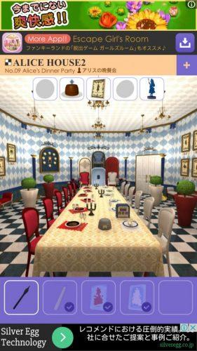 アリスハウス2 No.09 攻略 アリスの晩餐会 073