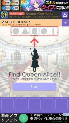 アリスハウス2 No.09 攻略 アリスの晩餐会 001