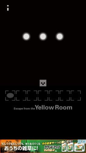 黄色い部屋からの脱出3 攻略 013