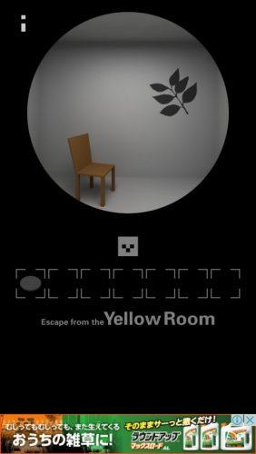 黄色い部屋からの脱出3 攻略 014