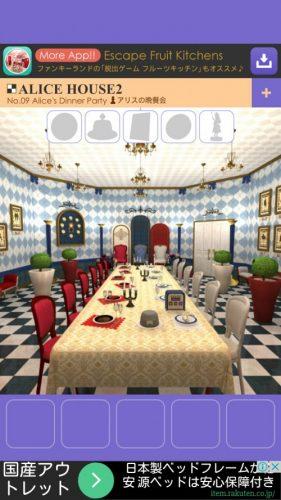 アリスハウス2 No.09 攻略 アリスの晩餐会 002