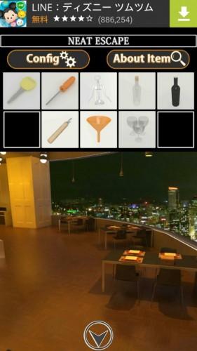夜景の見えるレストラン 攻略 ニートエスケープ (80)