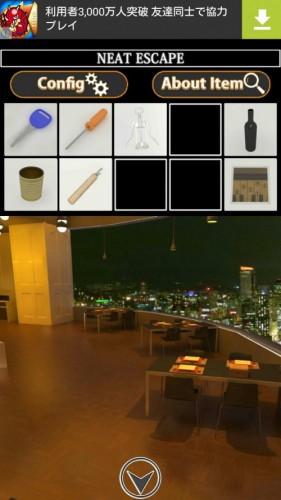 夜景の見えるレストラン 攻略 ニートエスケープ (122)