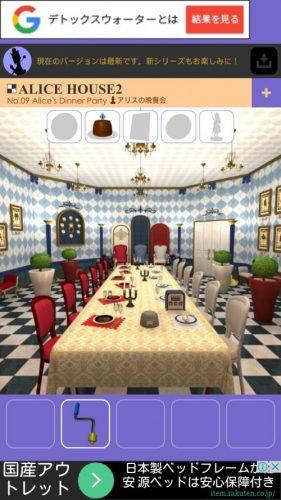 アリスハウス2 No.09 攻略 アリスの晩餐会 025