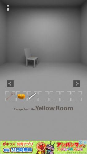 黄色い部屋からの脱出3 攻略 160