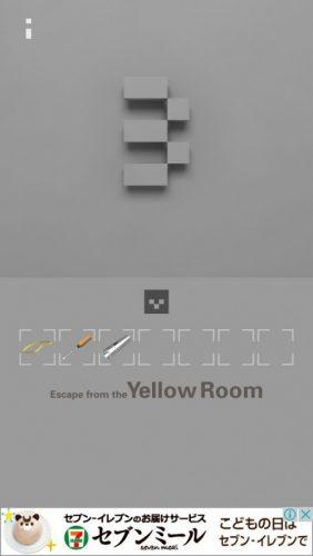 黄色い部屋からの脱出3 攻略 125