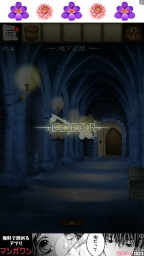 古城からの脱出 攻略 066